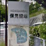 愛知県豊田市の保見団地で連続放火事件!犯人は南米系の外国人?