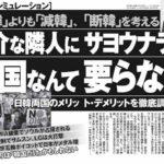 やってはいけない韓国問題に関する謝罪・・・週刊ポストの韓国批判特集記事はヘイトではありません