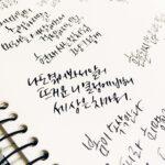 甲子園に出場した京都国際高校は韓国学校で校歌はハングル語