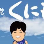 新党くにもり党首「本間奈々氏」和歌山三区から衆院選立候補